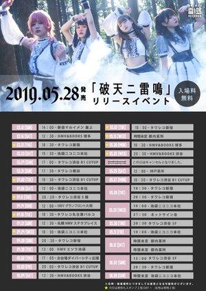 【5/7】LADYBABY Newシングル「破天ニ雷鳴」ミニライブ&特典会