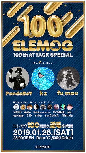 elemog vol.100