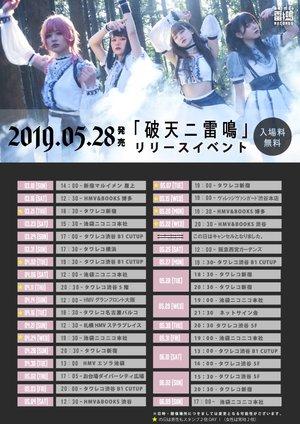 【5/28 20:30】LADYBABY Newシングル「破天ニ雷鳴」ミニライブ&特典会