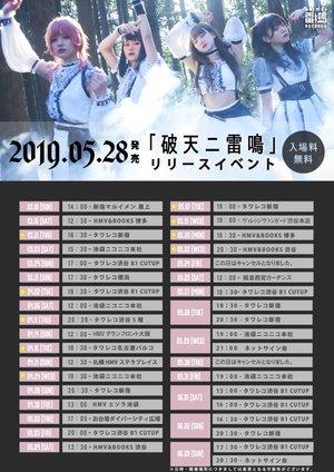 【中止】LADYBABY Newシングル「破天ニ雷鳴」ミニライブ&特典会