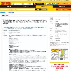 【5/30】LADYBABY Newシングル「破天ニ雷鳴」ミニライブ&特典会