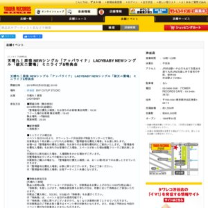 【5/3】LADYBABY Newシングル「破天ニ雷鳴」ミニライブ&特典会