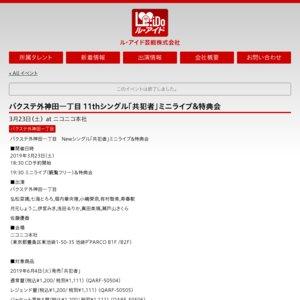 3/23 バクステ外神田一丁目 11thシングル「共犯者」ミニライブ&特典会