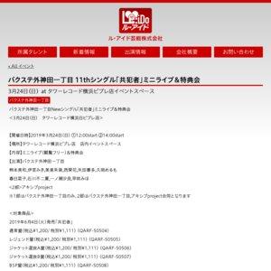 3/24 バクステ外神田一丁目 11thシングル「共犯者」ミニライブ&特典会 2部
