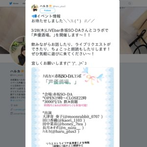 ハルカ×赤坂SO-DA presents  声優酒場