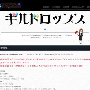 AnimeJapan 2019 2日目 BSフジ アニメギルドブース 「AnimeJapan2019×ギルドロップス」山田生誕祭