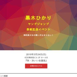 黒木ひかり ヤングジャンプ 表紙記念イベント 1部