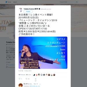 """ミュージック・タイムマシン'2019 """"紺野豊 レコ発SPECIAL"""""""