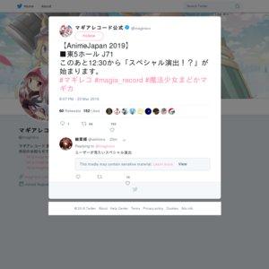 AnimeJapan 2019 2日目 マギアレコードブース シークレットステージ 2回目