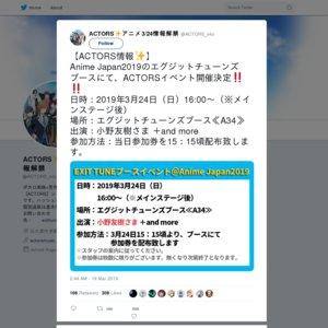 AnimeJapan 2019 2日目 EXIT TUNESブース「TVアニメ『ACTORS』スペシャルイベント」