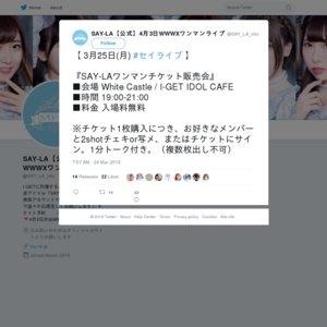 SAY-LAワンマンチケット販売会(2019.03.25)