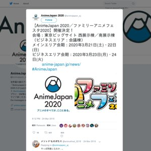 【中止】AnimeJapan 2020 パブリックデイ 2日目