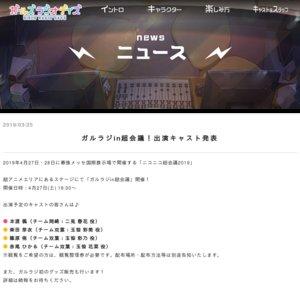 ニコニコ超会議2019 1日目 超アニメステージ「ガルラジin超会議」