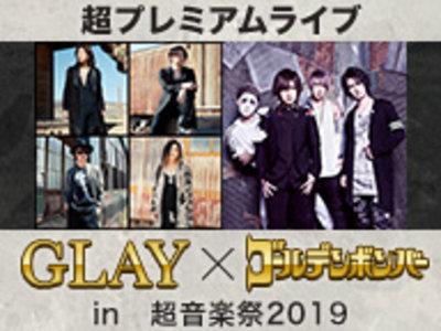 超プレミアムライブ in 超音楽祭2019