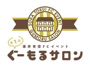 徳井青空 FCイベント「第1回ぐーもるサロン」 昼の部