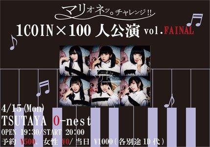 マリオネッ。チャレンジ!!『1COIN×100人公演 vol.FAINAL』