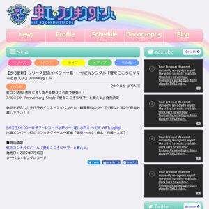 ~NEWシングル『愛をこころにサマーと数えよ』 リリース記念イベント 4/26