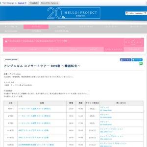 アンジュルム コンサートツアー 2019春 〜輪廻転生〜 中野サンプラザ 1公演目