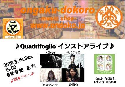 Quadrifoglio~かなことえいことしほとまこ~ インストアライブ 5/19音楽処