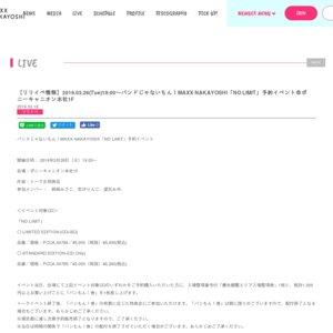 バンドじゃないもん!MAXX NAKAYOSHI「NO LIMIT」予約イベント@ポニーキャニオン本社1F (3/26)