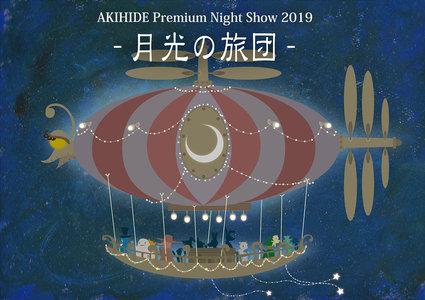 AKIHIDE Premium Night Show 2019 -月光の旅団- 神奈川公演1-②