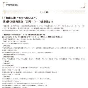 「音戯の譜 ~CHRONICLE~」第2弾CD発売記念「公開ニコニコ生放送」