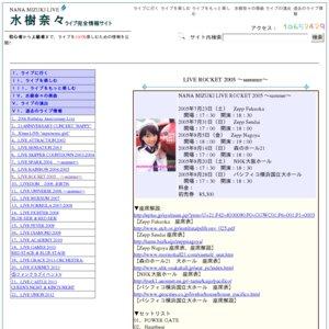 NANA MIZUKI LIVE ROCKET 2005 ~summer~ 宮城公演