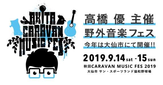 秋田 CARAVAN MUSIC FES 2019 2日目