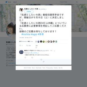 「佐倉としたい大西」収録見学会 2019