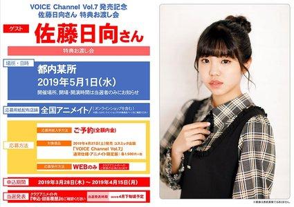 「VOICE Channel Vol.7」発売記念 佐藤日向さん特典お渡し会