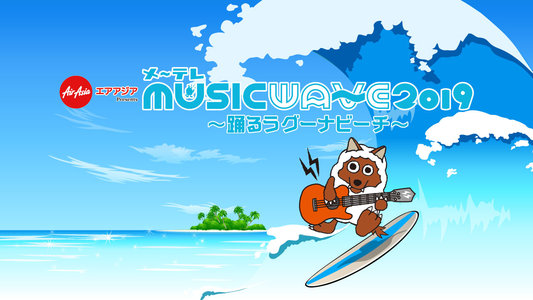 AirAsia Presents メ~テレ MUSIC WAVE 2019~踊るラグーナビーチ~
