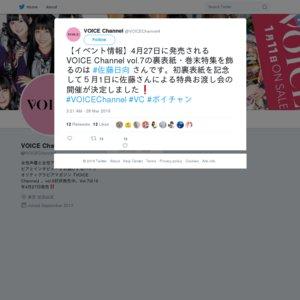 VOICE Channel Vol.7発売記念 佐藤日向さん 特典お渡し会