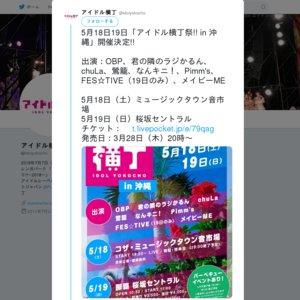 アイドル横丁祭!! in 沖縄 DAY2