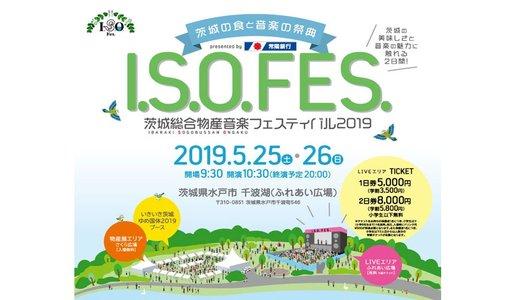 茨城総合物産音楽フェスティバル2019 (I.S.O.Fes.2019) (5/26)