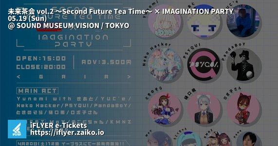 未来茶会 vol.2 〜Second Future Tea Time〜