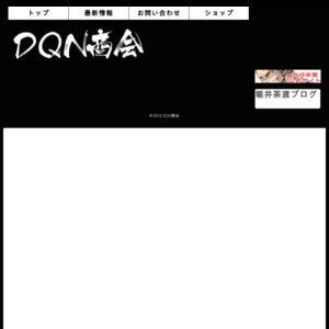 DQN商会イベント『えぐわたちゃど夜会2019・EWC5周年』