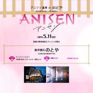 ANISONG × ONSEN ANISEN アニセン