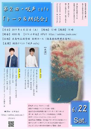 第2回・咲声cafe「トーク&朗読会」
