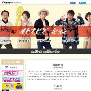 RKBラジオ「オトナビゲーション」公開生放送 2019/04/08
