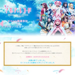 舞台「マギアレコード 魔法少女まどか☆マギカ外伝」スペシャルイベント