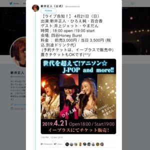 世代を超えて!アニソン ☆ J-P♡P and more!! 2019年4月21日