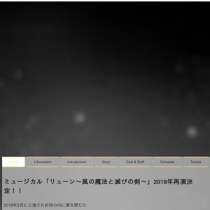 ミュージカル「リューン〜風の魔法と滅びの剣〜」【金沢公演】