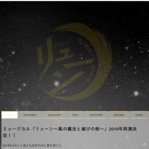 ミュージカル「リューン〜風の魔法と滅びの剣〜」【刈谷公演 6/29夜】