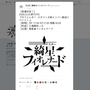 カフェレボ! -スタフィオ新メンバー歓迎イベント!-