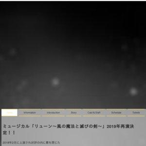 ミュージカル「リューン〜風の魔法と滅びの剣〜」【広島公演 7/6】