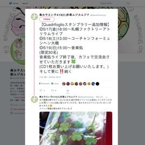 5/17(金)18:00~札幌ファクトリーアトリウムライブ