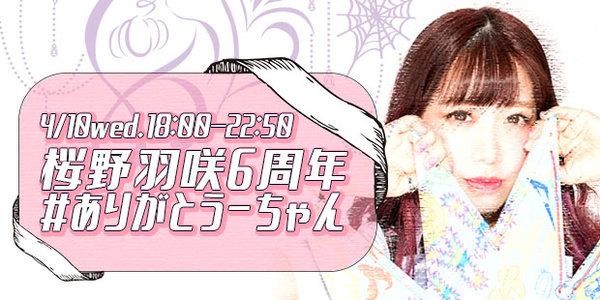 桜野羽咲 6周年 # ありがとうーちゃん