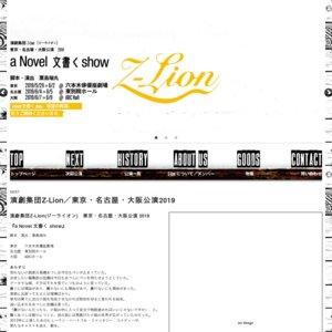 演劇集団Z-Lion『a Novel 文書く show』東京 5/29公演