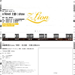 演劇集団Z-Lion『a Novel 文書く show』東京 5/30公演