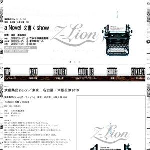 演劇集団Z-Lion『a Novel 文書く show』東京 5/31 昼公演